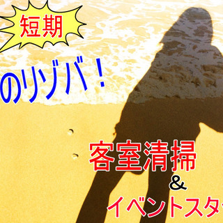 【短期リゾートバイト】8月限定の淡路島リゾバに行こう♪客室清掃+...