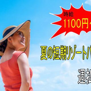 【淡路島短期リゾバ】清掃+イベント&サービススタッフ【寮・食付き...