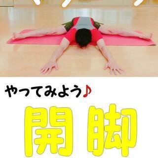 7月19日 午前11時~☆男子のための柔軟クラス『柔猿YAWA-...