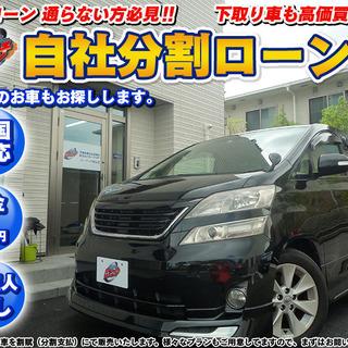 【自社ローン】トヨタ ヴェルファイア2.4V 一番人気のブラック