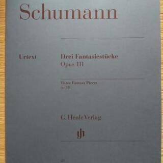 シューマン 3つのファンタジーOp.111 ヘンレ版