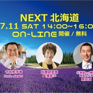 オンライン開催▼ Next北海道