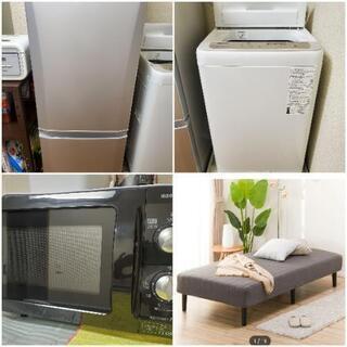 冷蔵庫、洗濯機など家具、家電、小物のセットです!ほぼほぼ未使用で...