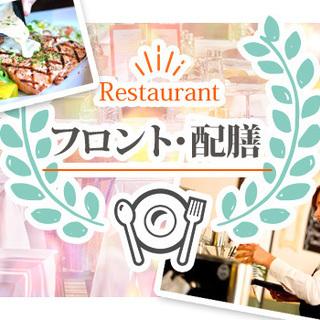 【オープニングスタッフ】フロント・配膳 ★最寄り駅から徒歩30秒!!