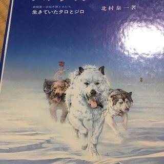 カラフト犬物語〜生きていたタロとジロ〜