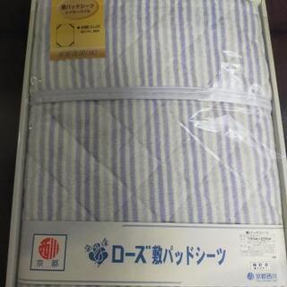 【 お取引中】京都西川の敷パッドシーツ  シングル 新品