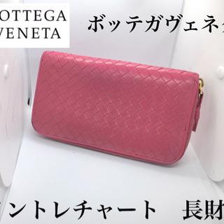 ★ボッテガヴェネタ★イントレチャートラウンドジッパー長財布 ピンク