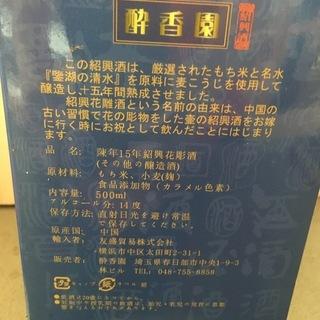 酔香園 陳年15年紹興酒(紹興花彫酒)  - 我孫子市