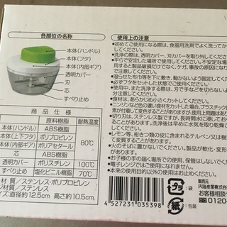 未使用 野菜みじん切り器 (くるくるチョッパー) - 生活雑貨