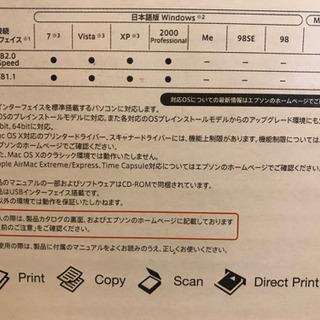 未使用 エプソン カラリオ・プリンター - 京都市