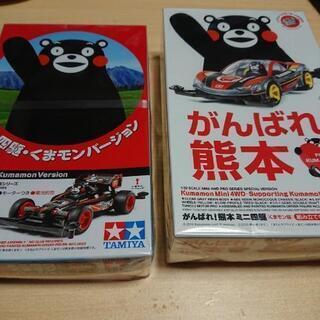 【新品・未組立】くまモン  ミニ四駆×2 特別モデル