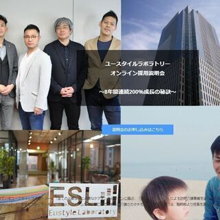 ★中途・キャリア採用★家にいながら参加可能!【7/15(水) 1...
