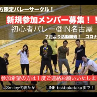 7/12(土)稲永スポーツセンター 9-12時初心者バレー!