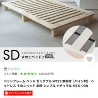 至急!!【7/12処分】セミダブル ベッドフレーム