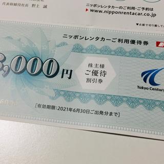 ニッポンレンタカー 割引券 3000円分