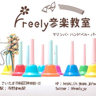 【お友達と一緒に♪】500円ハンドベル体験実施中!