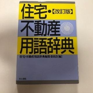 不動産用語辞典