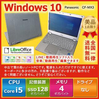 Panasonic ノートPC Win10 Core i5 4G...