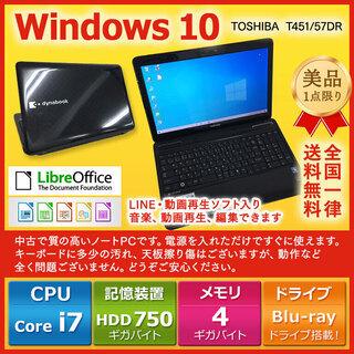 東芝 ノートPC Win10 Core i7 4GB 750GB