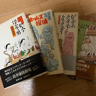 筒井康隆 書籍 24冊 - 本/CD/DVD