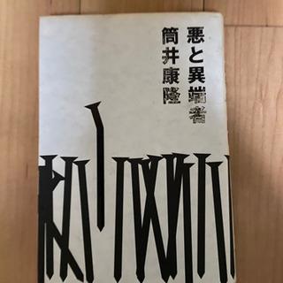 筒井康隆 書籍 24冊 − 島根県
