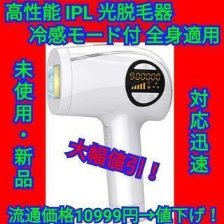 【最終セール!】IPL 光脱毛器 99万発照射 永久脱毛 5段階...