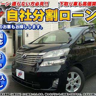【自社ローン】トヨタ ヴェルファイア2.4X ルーフラック 一番...