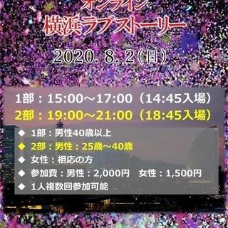 魔法のパーティ!横浜でも奇跡が起きました。今度はあなたの番です!