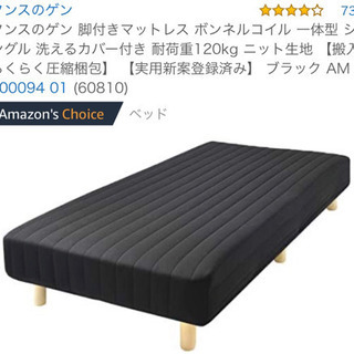 【分離型ベッド】