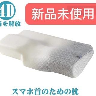 新品未使用 枕 安眠 人気 肩こり 低反発 まくら