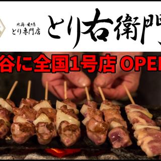 【熊谷】オープニング!焼き鳥のテイクアウト販売!八木橋百貨店地下...