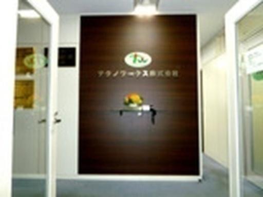 札幌 高収入