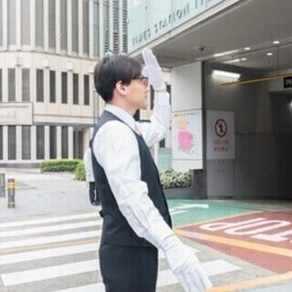 ◆パーキングスタッフ◆上質な接客を身に付けませんか?【経験不問】...