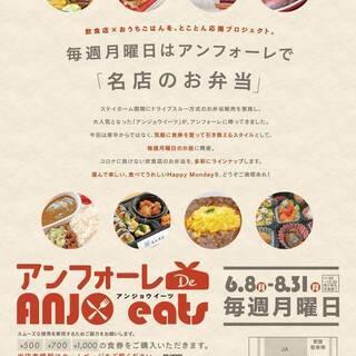 アンフォーレ de ANJO eats (Takeoutのお弁当販売)