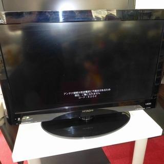 日立 26V型デジタルハイビジョン液晶テレビWooo (250G...