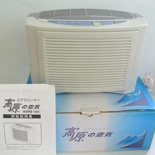 空気清浄機 高原の風 エアクリーナー KWM-104 取説付き ...