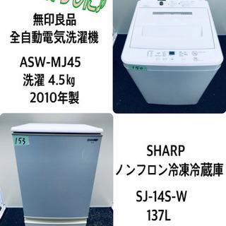 新生活応援セール⭐️洗濯機/冷蔵庫!!激安日本一♪♪