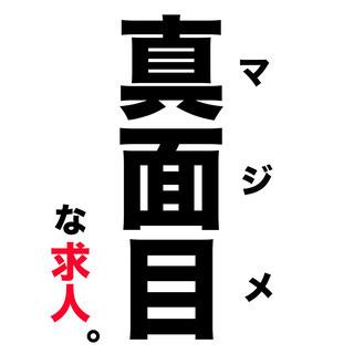 【募集枠わずか】福島市/事務補助/簡単PC作業あり/12月末まで...