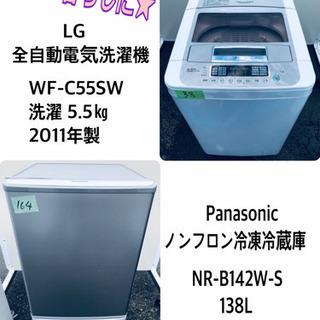 激安日本一♬一人暮らし応援♬冷蔵庫/洗濯機!!