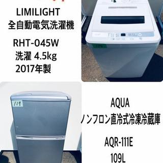 売上NO,1✨✨新生活家電♪冷蔵庫/洗濯機!!