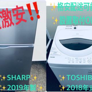 ✨送料設置無料✨高年式!洗濯機/冷蔵庫 ✨一人暮らし応援!!