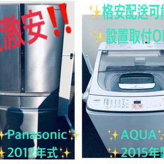 ♪送料設置無料♪高年式!大幅値下げ⭐️大型洗濯機/冷蔵庫!!
