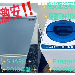 洗濯機/冷蔵庫♪売上NO,1!新生活家電✨✨