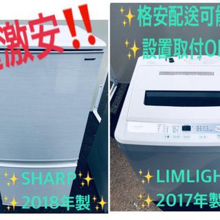 ✨高年式✨冷蔵庫/洗濯機✨ 二点セット!!