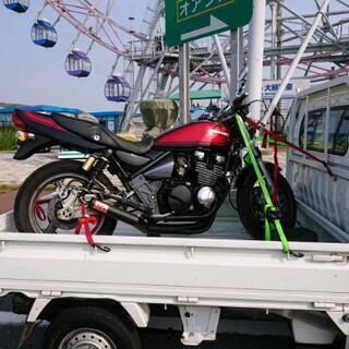 バイク 運搬します。不要なバイク 引き取ります。