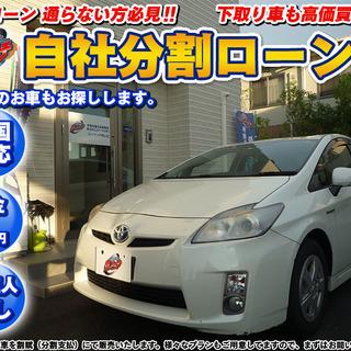 【自社ローン】トヨタ プリウス30前期 S   お洒落なパールホワイト