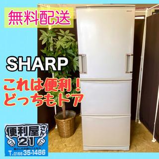 🌈清掃点検OK❣️🌈【シャープ】左右開き!どっちもドア!冷凍冷蔵...