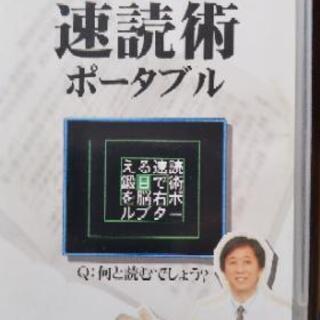 速読術PSP専用