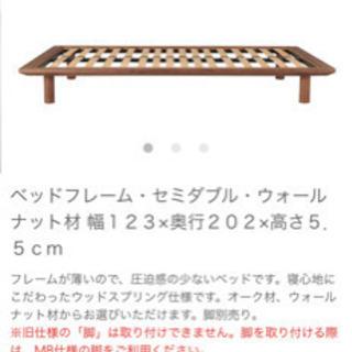 無印セミダブルベッド7万5千円相当 1万円で差し上げます!