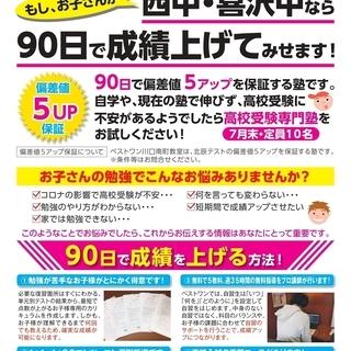 もしお子さんが西中・喜沢中・仲町中なら90日で成績を上げます!
